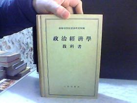 政治经济学教科书【有划线】
