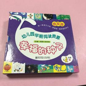 幼儿园早期阅读资源 幸福的种子 大班下