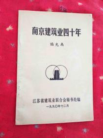 南京建筑业四十年