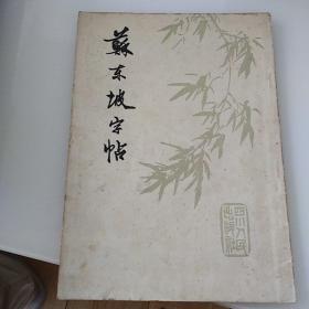 苏东坡字帖