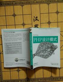 Learning PHP设计模式