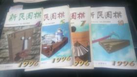 新民围棋 (1996年第4、5、7、10期 )   A4607