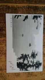 民国时期日本 明信片  黑白 福冈