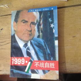 1999.不战自胜