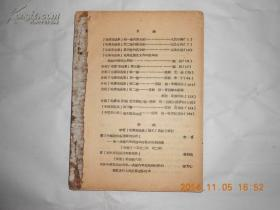 628《学习【毛泽东选集】论文(选录)》油印本