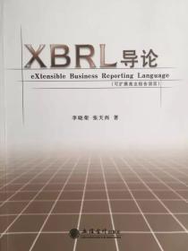 XBRL导论:可扩展商业报告语言
