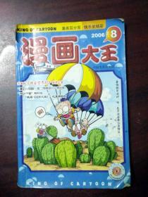漫画大王2006年8期