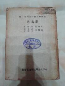 全国乡土教材丛刊第一辑 湖北省