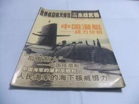 世界航空航天博览 2004年第4B 缺附赠图片
