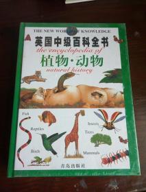 英国中级百科全书:植物·动物  科学    两册合售