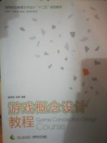 游戏概念设计教程
