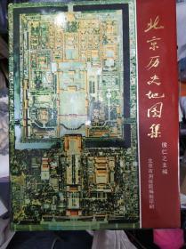 北京历史地图集 8开绒面精装带书衣 品好 1988年一版一印