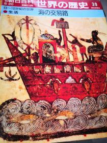买满就送 朝日百科《世界の历史》画报 第39期 ,公元9-10世纪の世界,海上交通和海上交易之路 南海の中国人   仅30页哦