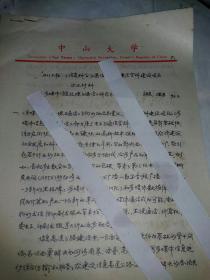 肖自美  手稿1份9页