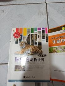 神奇的动物世界——青少年科学馆丛书