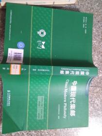 【馆藏 现货】中国现代集邮 16开平装