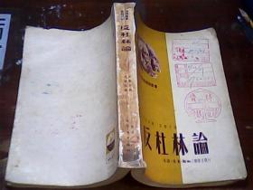 马列主义理论丛书:反杜林论