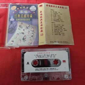 磁带-原唱经典名曲珍藏(韦唯、毛阿敏、阎维文、董文华、蒋大为、彭·丽媛、李谷一)
