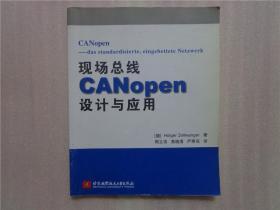 现场总线CANopen设计与应用