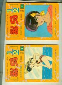 乱马½ 卷四 【1.2.3.4】 4本合售
