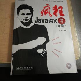 疯狂Java讲义精粹(第2版)