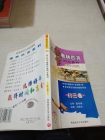 初中数学奥林匹克同步教材(新版)初三卷