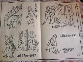 漫画家:汪家铭(漫画原稿)《不该发生的故事》--8开