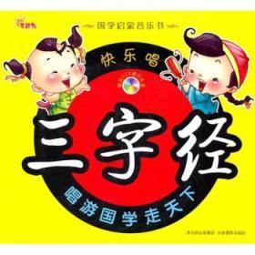 9787807576136/国学启蒙音乐书:快乐唱三字经