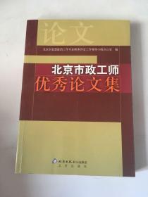 北京市政工师优秀论文集