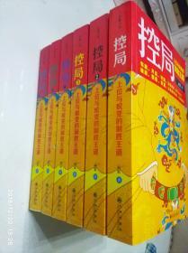 控局6册全集 一版一印保证正版   经典官场小说