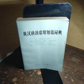 英汉科技常用短语词典