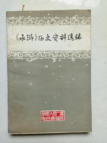 《水浒》历史资料选编