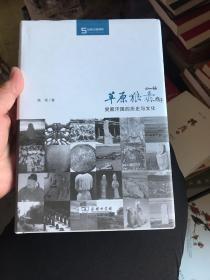 草原狼纛:突厥汗国的历史与文化