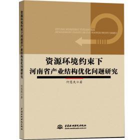资源环境约束下河南省产业结构优化问题研究
