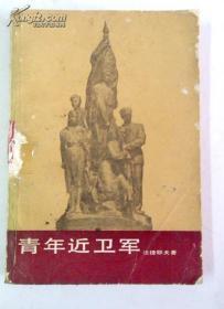 古旧书:青年近卫军(第一部 ) 法捷耶夫 著 人民文学出版社