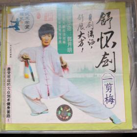 旧武术VCD珍藏:舒怀剑 一剪梅(单碟装)