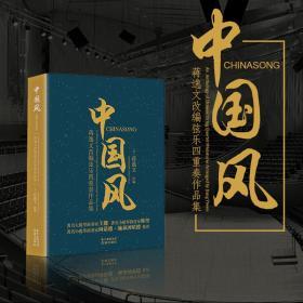 中国风:蒋逸文改编弦乐四重奏作品集:全6册