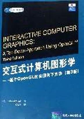 交互式计算机图形学:基于OpenGL的自顶向下方法