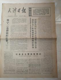 天津日报:1977.3.17,九五品!