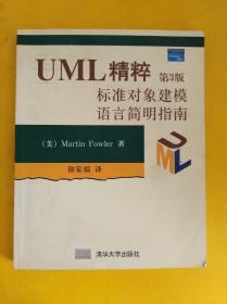UML精粹:标准对象建模语言简明指南:第3版