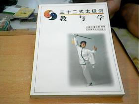 32式太极剑教与学-