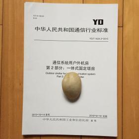 YD/T 1624.2-2015 通信系统用户外机房 第2部分:一体式固定塔房 规范书