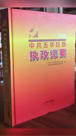 中共五华区委执政纪要.2016