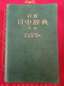 岩波日中辞典(第二版)