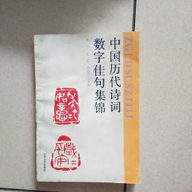 中国历代诗词数字佳句集锦