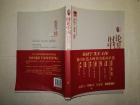 大时代书系:时论中国