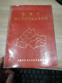 石楼县农业综合开发总体规划