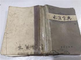 书法字典 王纲 重庆出版社 1982年8月 32开平装