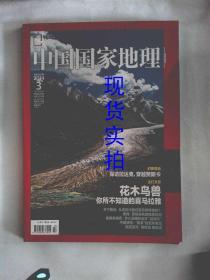 中国国家地理 2014/3 总第641期
