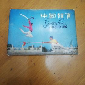 中国体育(明信片、10张全)